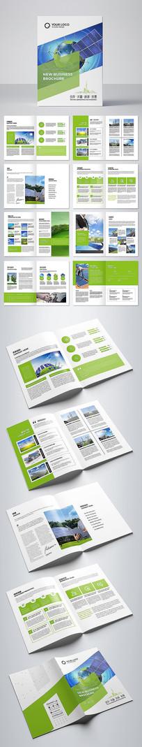 简约绿色环保宣传册能源画册设计模板