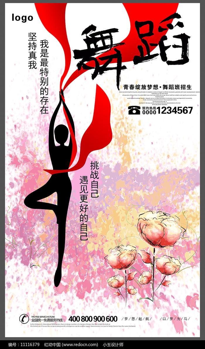 简约舞蹈班招生海报