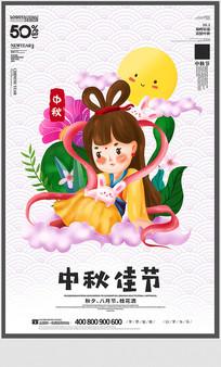 简约中秋节海报设计