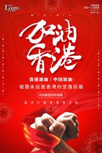 加油香港战疫抗疫海报