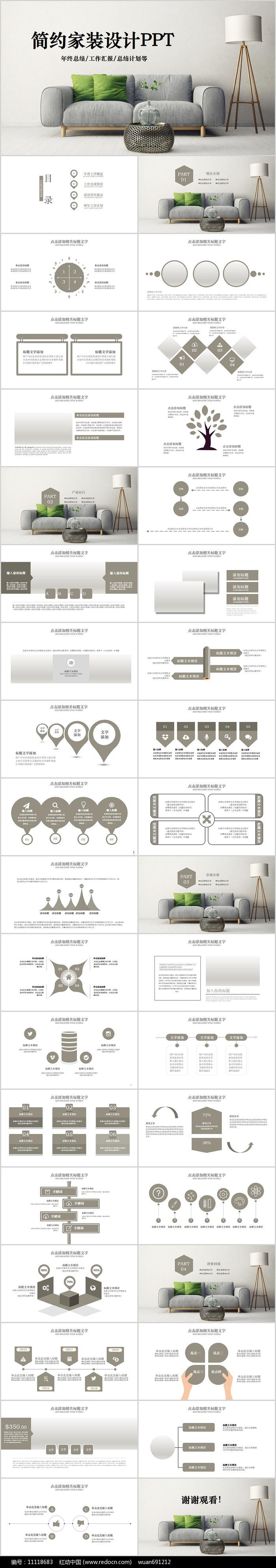 家装装饰公司介绍模板家装室内设计ppt图片