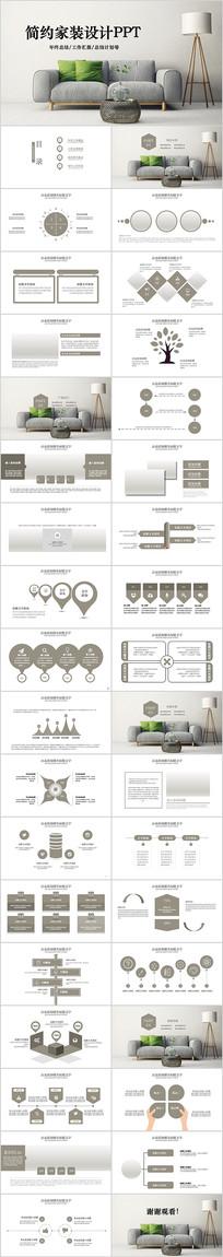 家装装饰公司介绍模板家装室内设计ppt