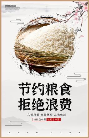 节约粮食拒绝浪费食堂海报