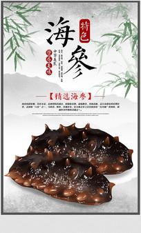精选美味特色海参宣传海报