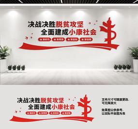 精准扶贫文化墙宣传标语
