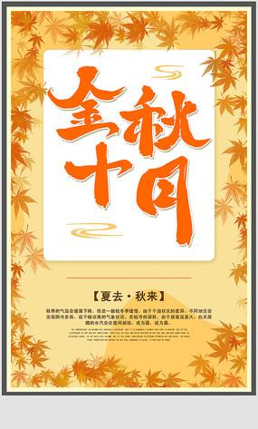 金秋十月秋天来了海报设计