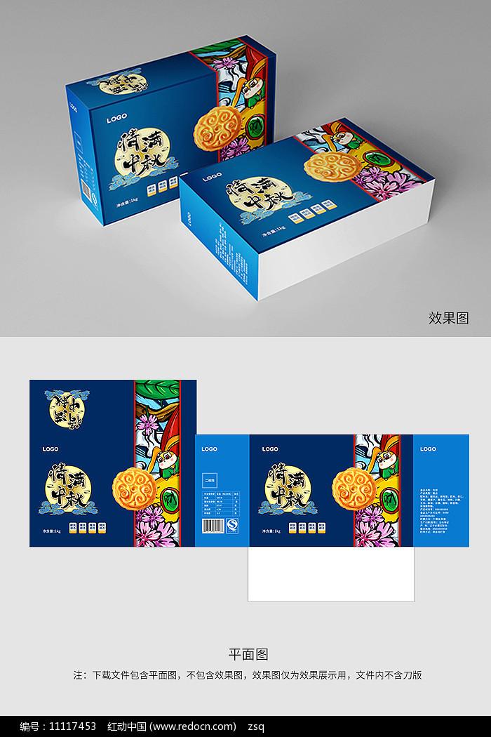 蓝色大气中秋月饼包装图片
