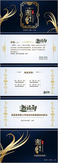 蓝色企业公司金色边框活动庆典邀请函PPT