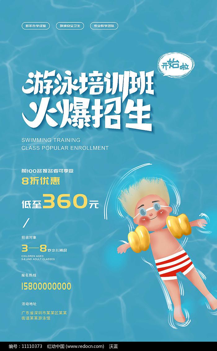 蓝色夏日游泳培训班招生海报设计图片
