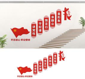 楼梯间党建文化墙宣传标语