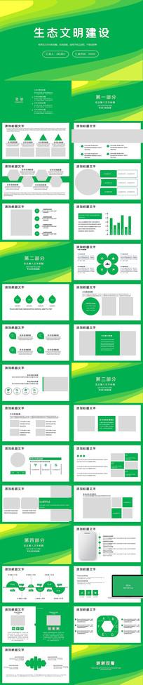 绿色环保生态文明建设PPT模板
