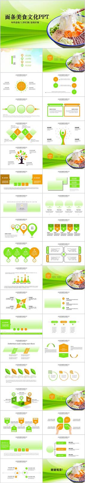 绿色健康餐饮美食饮食文化面条PPT