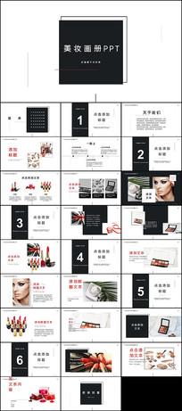 美妆画册PPT模板