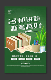 名师讲题辅导班招生宣传海报设计