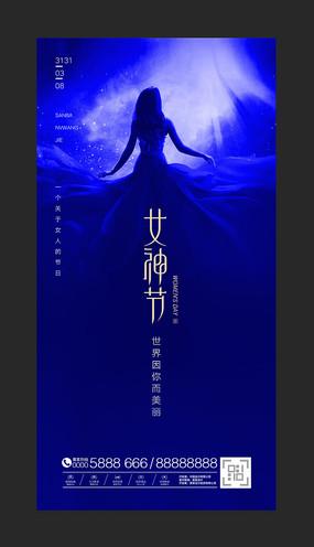 女神节微信海报