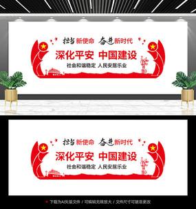 平安中国建设文化墙设计