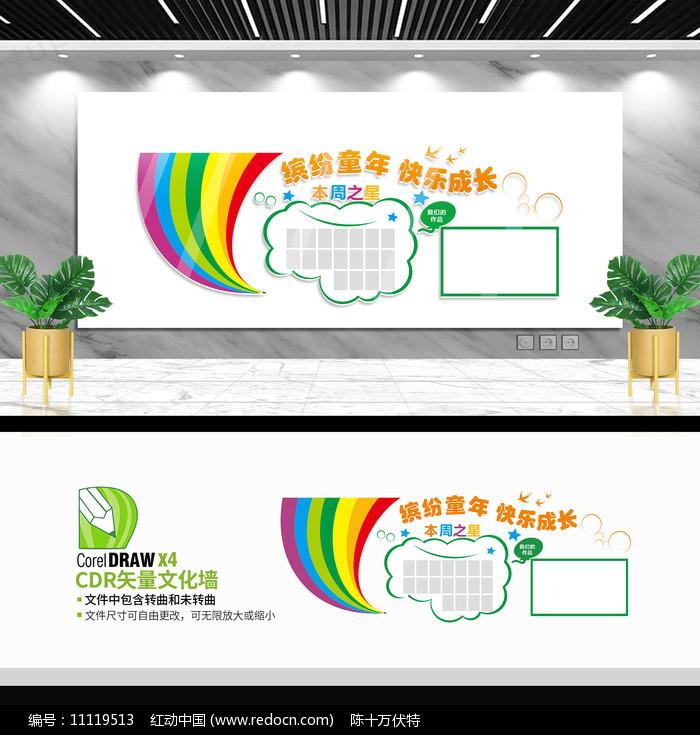 七彩幼儿园文化墙设计图片