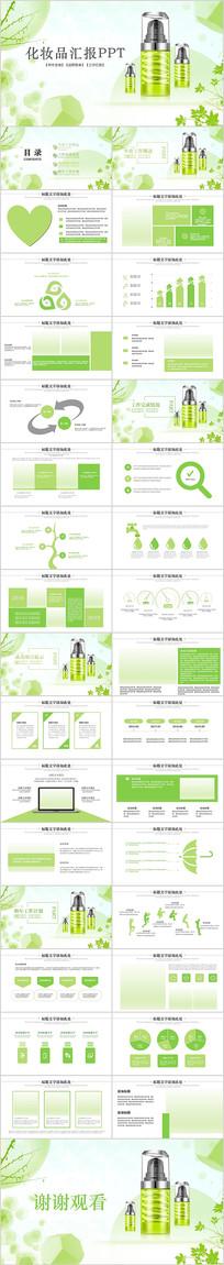 清新绿色自然美护肤化妆品PPT