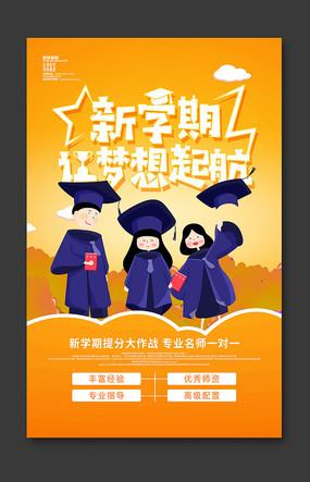 秋季开学辅导班培补习班招生宣传海报