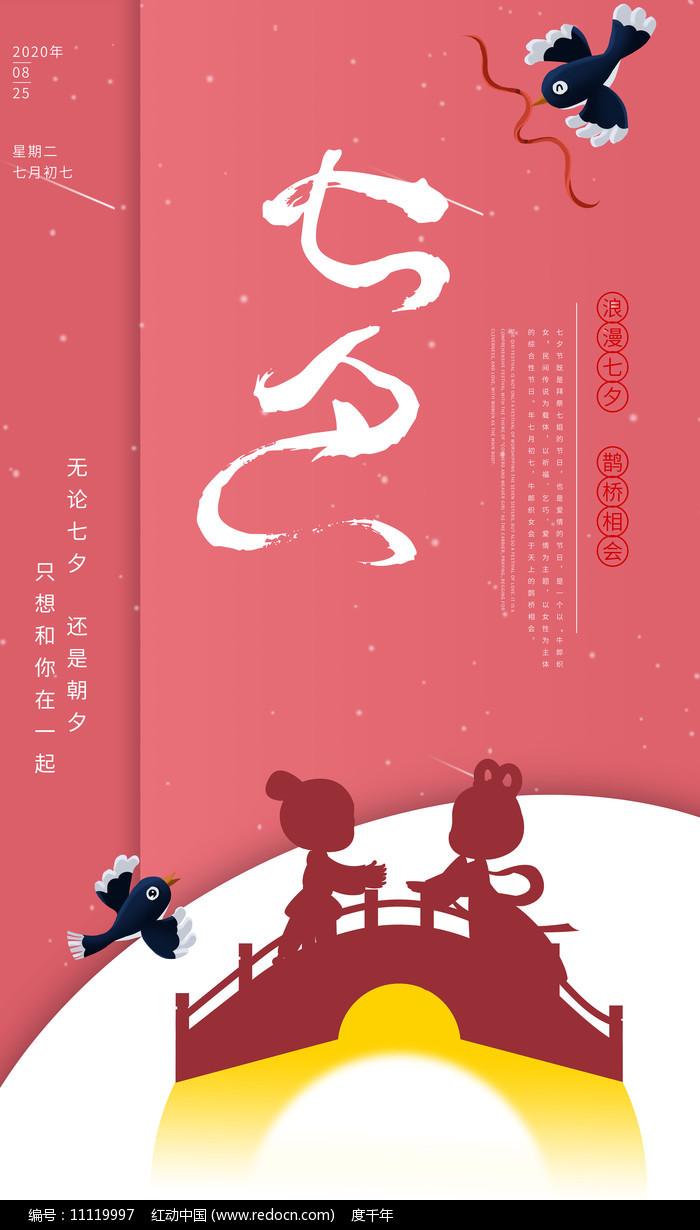 七夕节日海报图片