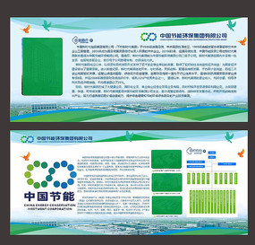 企业生态节能环保绿色科技展板