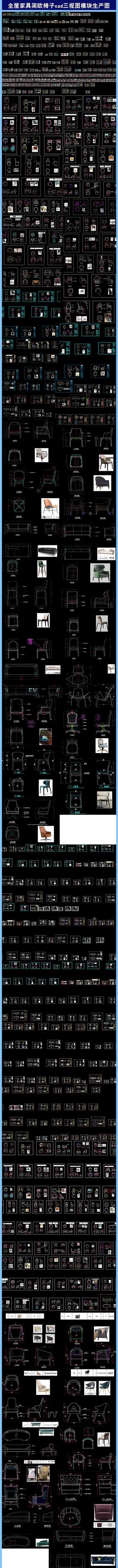 全屋家具简欧椅子cad三视图模块生产图