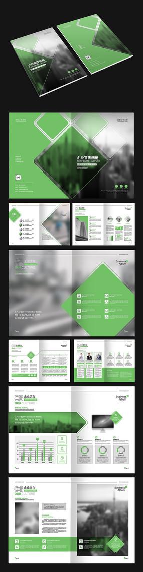 商务绿色几何画册