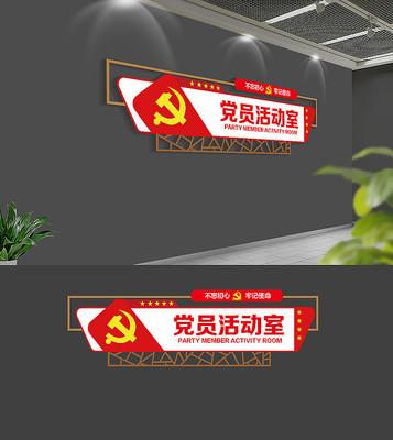 社区党员活动室党员之家党建文化墙