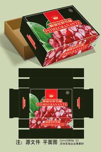 石榴精品礼盒包装