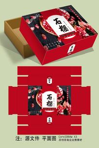 石榴礼盒包装