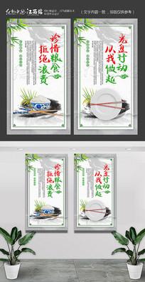 食堂标语餐厅文化节约文明光盘行动海报