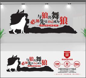 水墨创意狼性文化企业形象文化墙设计