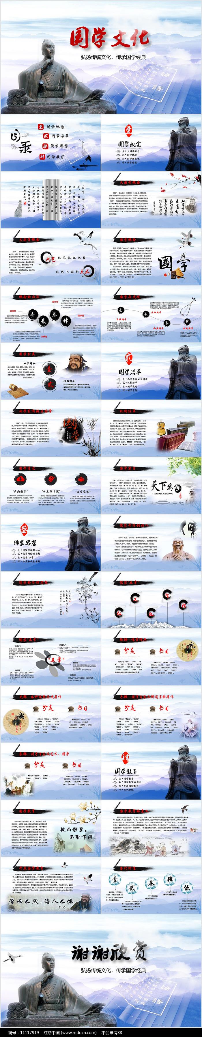 水墨中国风中国传统文化国学经典道德讲堂PPT图片
