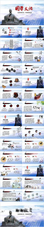 水墨中國風中國傳統文化國學經典道德講堂PPT