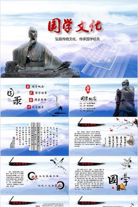 水墨中国风中国传统文化国学经典道德讲堂PPT
