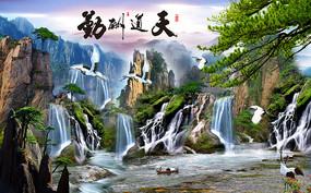 天道酬勤山水背景墙