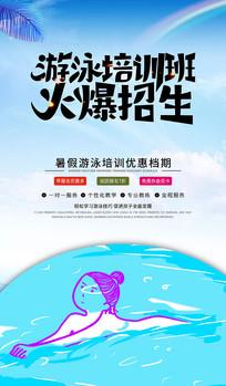 夏季游泳培训班海报