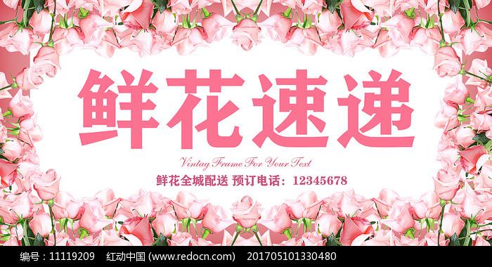 鲜花配送促销海报设计