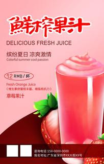 鲜榨果汁海报