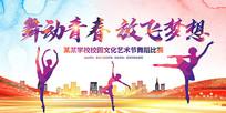 校园文化艺术节舞蹈比赛文艺晚会舞台背景板设计