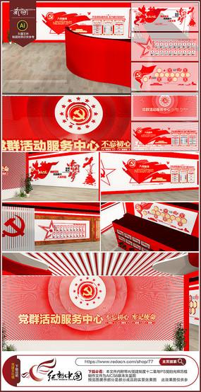 新时代文明践行实践中心党建文化墙
