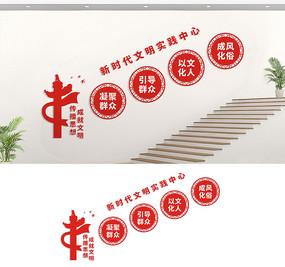 新时代文明实践中心楼梯展板