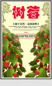 新鲜水果树莓宣传海报