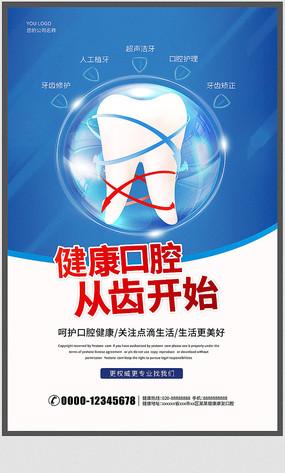 牙科宣传海报