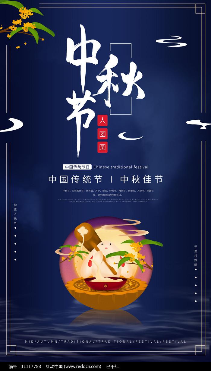 夜晚中秋节海报图片