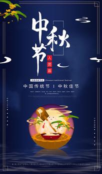 夜晚中秋节海报