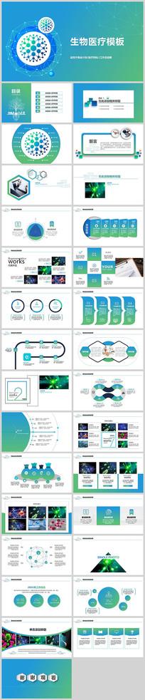 医疗医学生物科技PPT模板