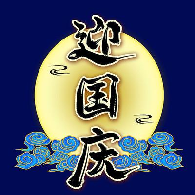 迎国庆中国风水墨书法艺术字