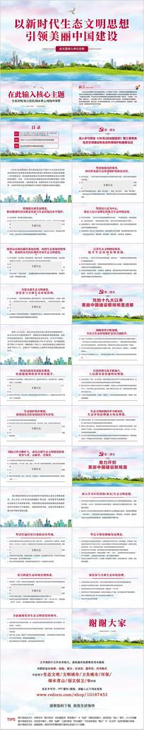 以新时代生态文明思想建设美丽中国PPT