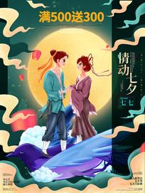 原创插画风七夕节海报